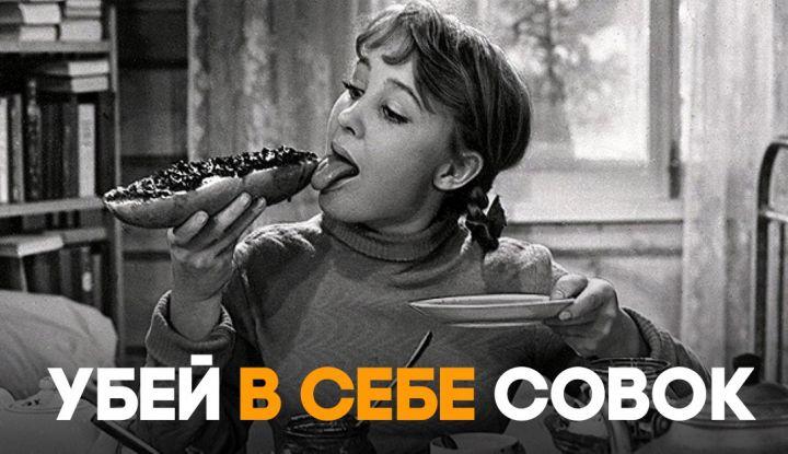 Картинки по запросу 12 привычек родом из СССР, которые нужно искоренить немедленно