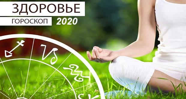 Гороскоп здоровья на январь 2020 для всех знаков Зодиака