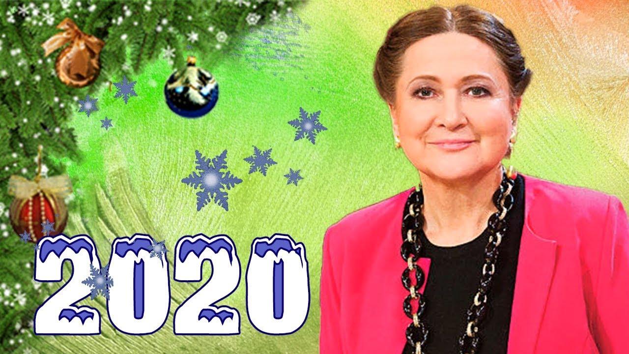 Картинки по запросу Гороскоп на 2020 год от Тамары Глобы для всех знаков Зодиака