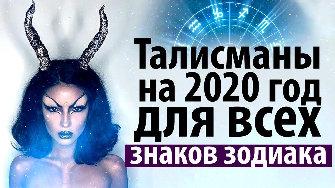 Картинки по запросу Талисманы на 2020 год по Знаку Зодиака