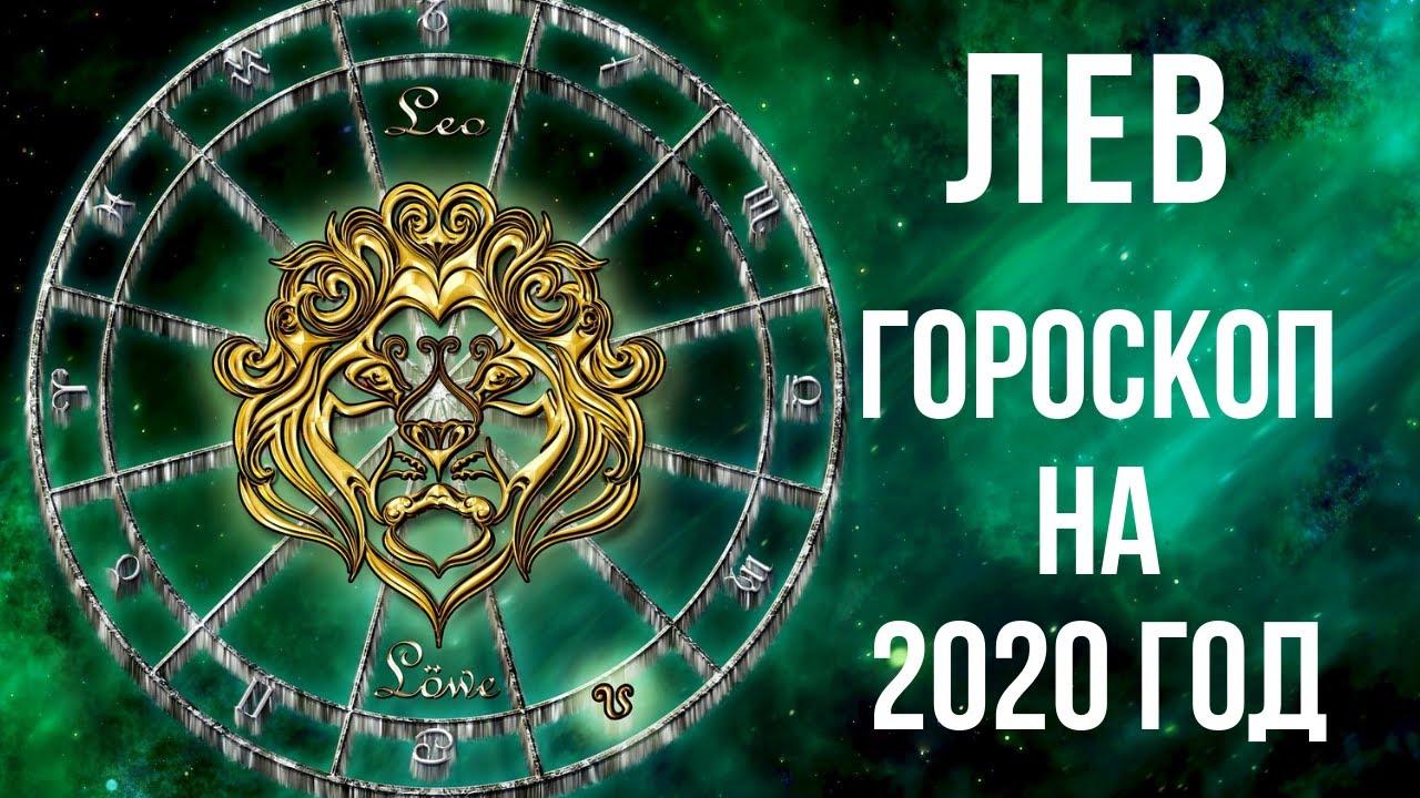 "Картинки по запросу ""Гороскоп на 2020 год Лев"""""