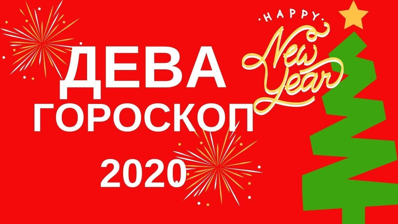 "Картинки по запросу ""Гороскоп на 2020 год Дева"""""