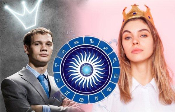 Очень приятно, Царь: Названы самые высокомерные знаки зодиака